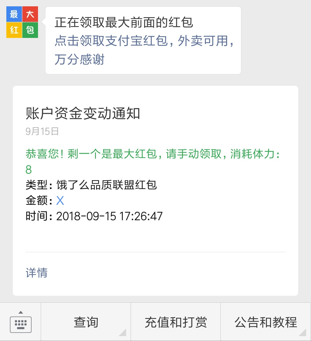 Screenshot_2018-09-15-17-42-44-211_com.tencent.mm.png