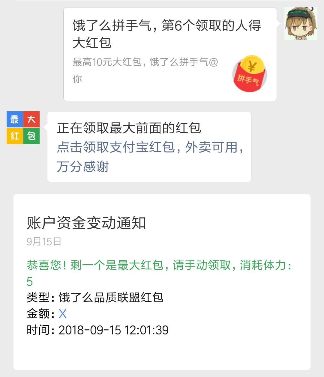 Screenshot_2018-09-15-17-36-58-082_com.tencent.mm.png