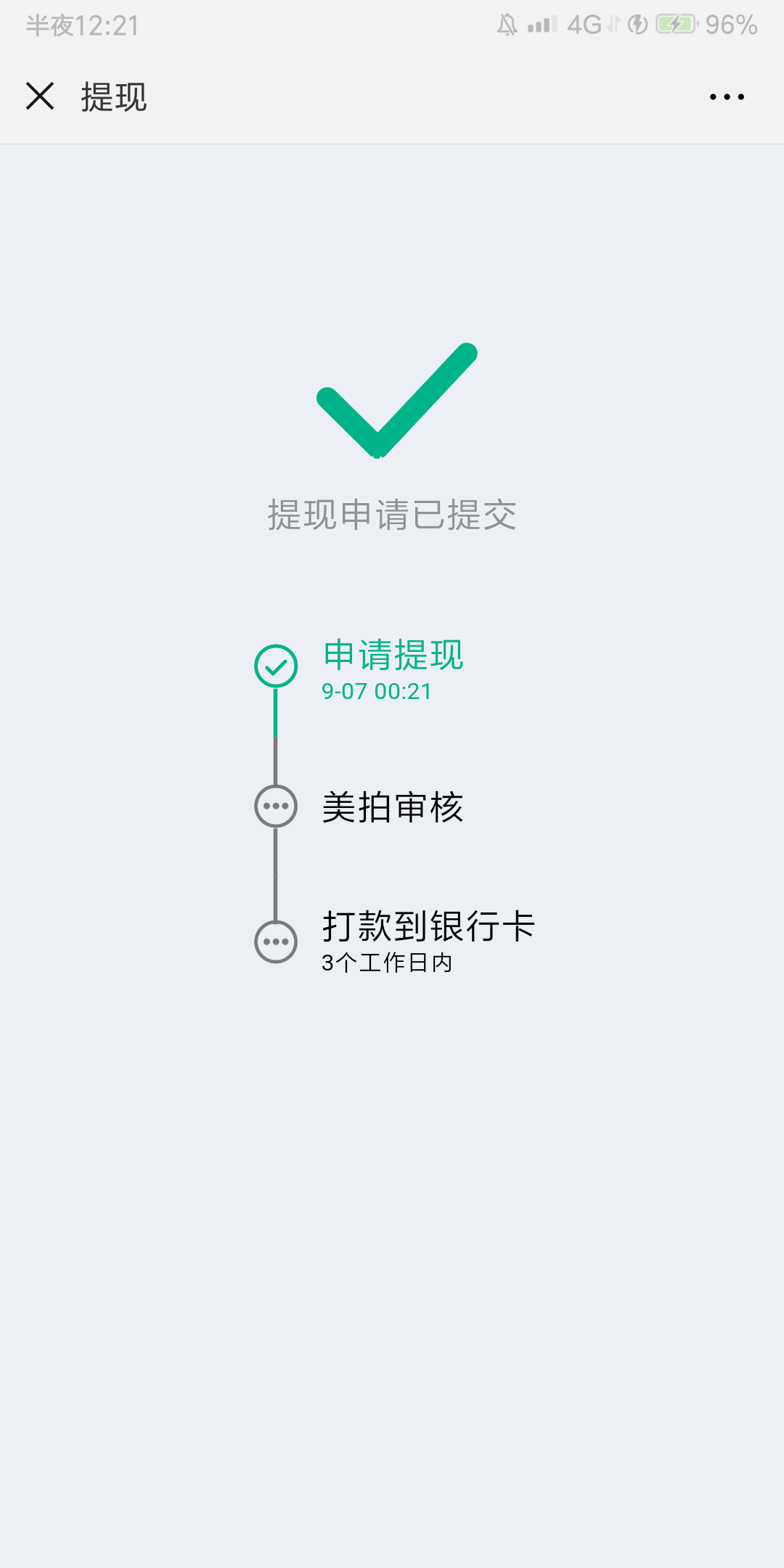 Screenshot_2018-09-07-00-21-25-083_com.tencent.mm.png
