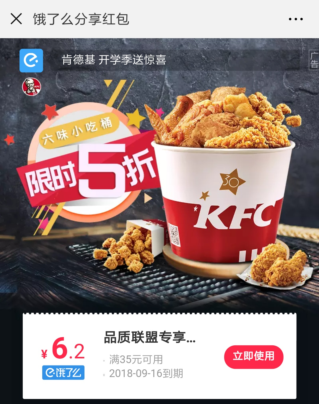 Screenshot_2018-09-15-17-38-11-550_com.tencent.mm.png